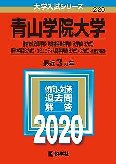 青山学院大学(総合文化政策学部・地球社会共生学部・法学部〈B方式〉・経営学部〈B方式〉・コミュニティ人間科学部〈B方式・C方式〉-個別学部日程) (2020年版大学入試シリーズ)