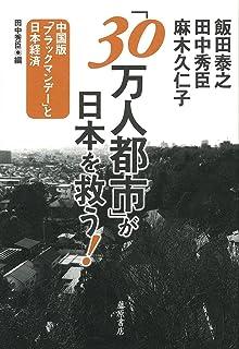 「30万人都市」が日本を救う!  〔中国版「ブラックマンデー」と日本経済〕...