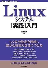 表紙: Linuxシステム[実践]入門 Software Design plus | 沓名亮典