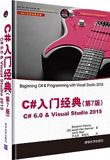 C#入门经典(第7版) C# 6.0 & Visual Studio 2015