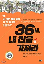 36, have my house (Korean Edition)