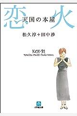 天国の本屋 恋火 Kindle版