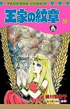 表紙: 王家の紋章 56 (プリンセス・コミックス)   細川智栄子あんど芙~みん