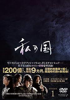 私の国 DVD-BOX1