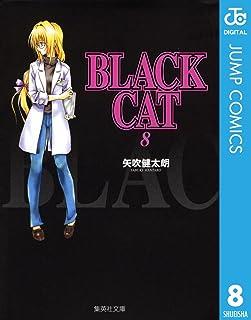 BLACK CAT 8 (ジャンプコミックスDIGITAL)