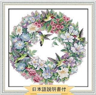 (TOZOファクトリー) クロスステッチ 刺繍キット 刺繍 ししゅうキット 図柄印刷 日本語説明書付き 風景 14CT 春の訪れ フラワーサークル 花と鳥