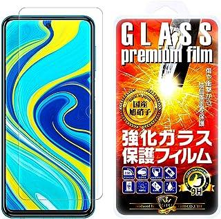 【改善版】【2枚セット】【Seven seas】Xiaomi redmi note 9S ガラスフィルム 液晶保護フィルム 液晶ガラスフィルム 強化ガラス 国産旭硝子素材 耐指紋 撥油性 表面硬度 9H 0.33mmのガラスを採用 2.5D ラウンドエッジ加工 Ver2
