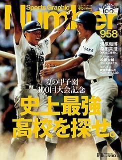 Number(ナンバー)958号 夏の甲子園 史上最強高校を探せ。 (Sports Graphic Number(スポーツ・グラフィック ナンバー))