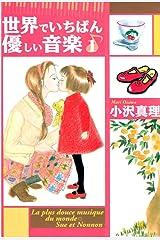 世界でいちばん優しい音楽(1) (Kissコミックス) Kindle版