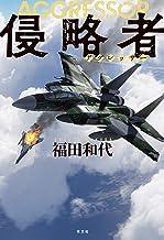 表紙: 侵略者(アグレッサー) | 福田 和代