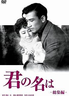 君の名は 総集篇 [DVD]