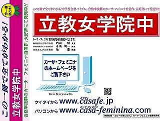 立教女学院中学校【東京都】 最新過去・予想・模試5種セット 1割引(最新の過去問題集1冊[HPにある過去問のうちの最新]、予想問題集A1、直前模試A1、合格模試A1、開運模試A1)
