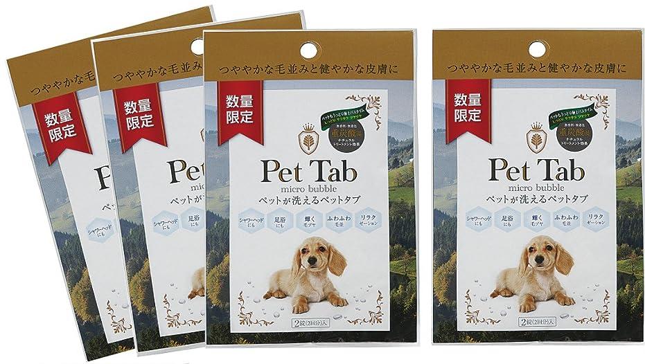ヤギ食料品店暖かく紀陽除虫菊 入浴剤 ペットタブ(2錠入り)×4セット