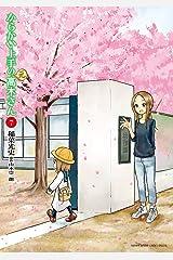 からかい上手の(元)高木さん(7) (ゲッサン少年サンデーコミックス) Kindle版