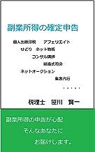 表紙: 副業所得の確定申告 | 笹川賢一
