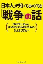 表紙: 日本人が知っておくべき「戦争」の話 (ワニの本) | KAZUYA