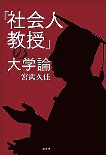 「社会人教授」の大学論