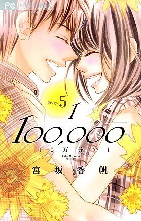 10万分の1(5) (フラワーコミックス)