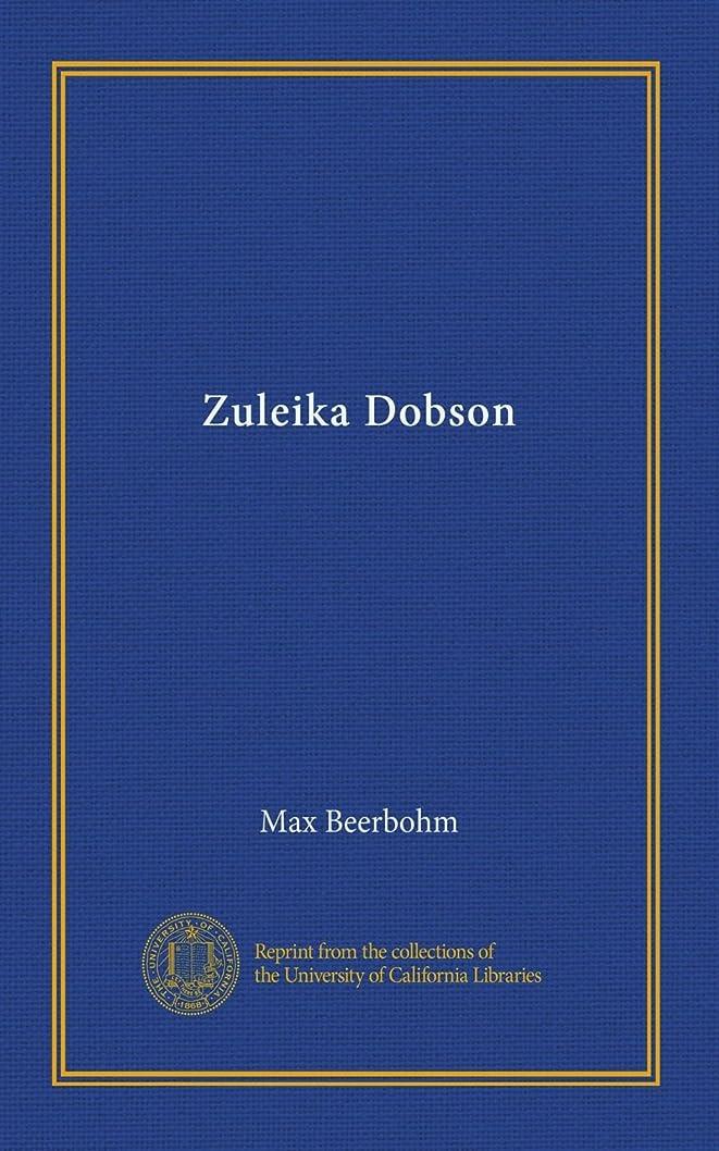 パワー成長校長Zuleika Dobson