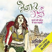 Treasure Girl (Hindi Edition)