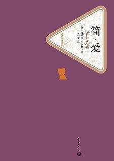 简·爱(畅销百余年,深得各国读者喜爱;多次改编为戏剧、电影) (名著名译丛书)