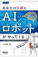 あなたのラボにAI(人工知能)×ロボットがやってくる〜研究に生産性と創造性をもたらすテクノロジー (実験医学別冊) 単行本