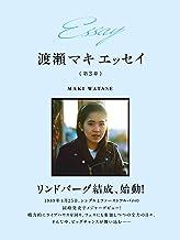 表紙: Essay 渡瀬マキ エッセイ 第3章 | 渡瀬マキ