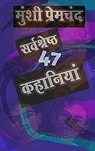Munshi Premchand : मुंशी प्रेमचंद: Best 47 Stories : सर्वश्रेष्ठ 47 कहानियां (Hindi Edition)