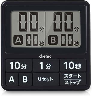 dretec(ドリテック) ダブルタイマー デジタル ブラック T-551BK