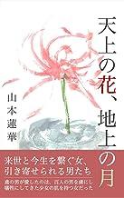 表紙: 天上の花、地上の月 (民明書房) | 山本 蓮華