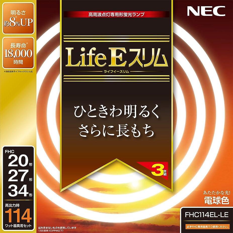 喜ぶ放棄された行為NEC 丸形スリム蛍光灯(FHC) LifeEスリム 114W 20形+27形+34形パック品 電球色 FHC114EL-LE