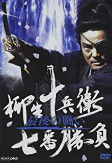 柳生十兵衛七番勝負 最後の闘い [DVD]