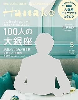 Hanako(ハナコ) 2020年 5月号 [100人の大銀座] [雑誌]