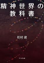 表紙: 精神世界の教科書 | 松村潔