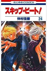 スキップ・ビート! 24 (花とゆめコミックス) Kindle版