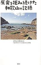 表紙: 原発を拒み続けた和歌山の記録【HOPPAライブラリー】 | 汐見文隆