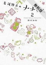 表紙: 看護助手のナナちゃん(2)【期間限定 無料お試し版】 (ビッグコミックススペシャル) | 野村知紗