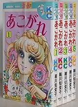 あこがれ コミック 1-5巻セット (講談社コミックスフレンド)