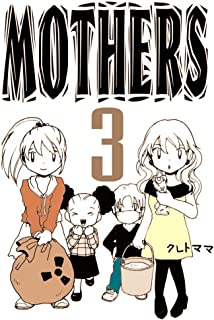 MOTHERS 3