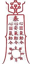 【病気平癒のお守り】 病気の気の流れを整えると伝わる刀印護符 (天帝尊星八十六霊符) 神社 (はがきサイズ)