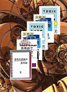 英単語・英熟語の6冊組 Ⅲ
