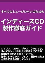 INNDHIZU CD SEISAKU TETTEI GAIDO (Japanese Edition)