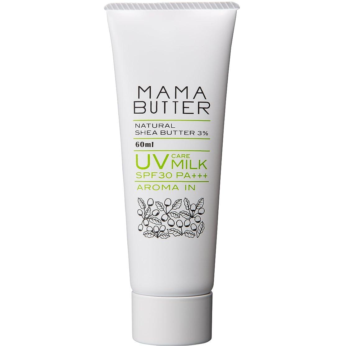 魅力予約特異性ママバター UVケアミルク アロマイン SPF30 PA+++ 60ml