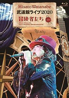 渡辺美里 武道館ライブ2020 冒険者たち (通常盤) (Blu-ray) (特典なし)