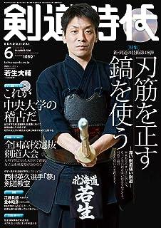 剣道時代2019年6月号(DVD付録付き)