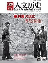 国家人文历史 半月刊 2015年13期