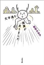 表紙: 文字通り激震が走りました (文春文庫) | 能町 みね子