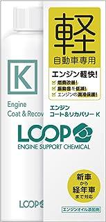 シュアラスター エンジンオイル添加剤 [軽自動車向けエンジン性能維持・改善] ループ エンジンコート&リカバリー K SurLuster LP-47