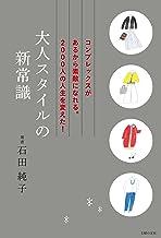 表紙: 大人スタイルの新常識 | 石田 純子