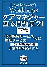 ケアマネジャー基本問題集'21 下巻